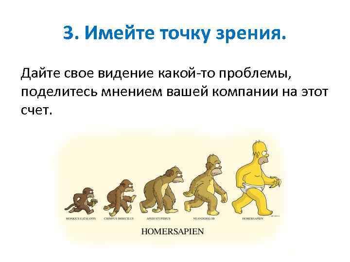 3. Имейте точку зрения. Дайте свое видение какой-то проблемы, поделитесь мнением вашей компании на