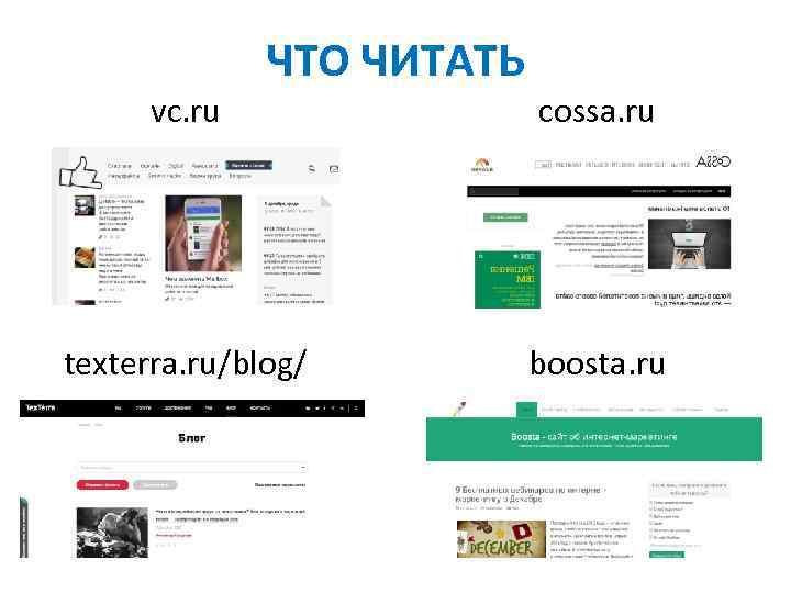 ЧТО ЧИТАТЬ vc. ru cossa. ru texterra. ru/blog/ boosta. ru