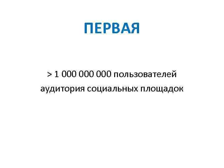 ПЕРВАЯ > 1 000 000 пользователей аудитория социальных площадок