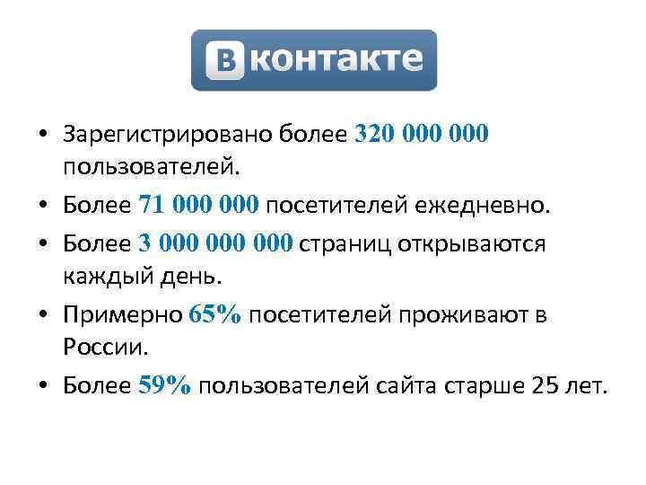 • Зарегистрировано более 320 000 пользователей. • Более 71 000 посетителей ежедневно. •