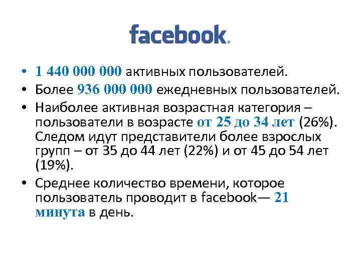 • 1 440 000 активных пользователей. • Более 936 000 ежедневных пользователей. •
