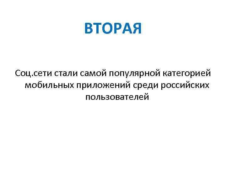 ВТОРАЯ Соц. сети стали самой популярной категорией мобильных приложений среди российских пользователей