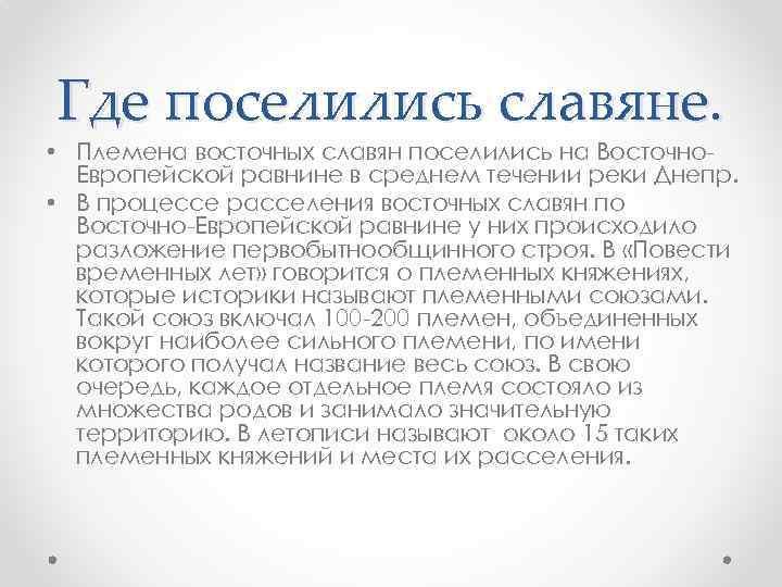 Где поселились славяне. • Племена восточных славян поселились на Восточно. Европейской равнине в среднем