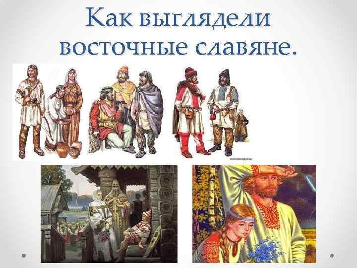 Как выглядели восточные славяне.