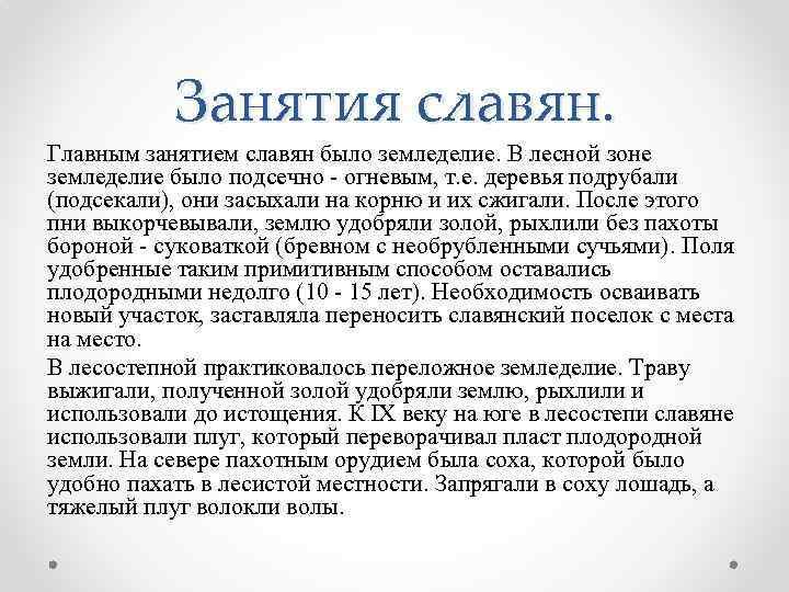 Занятия славян. Главным занятием славян было земледелие. В лесной зоне земледелие было подсечно -