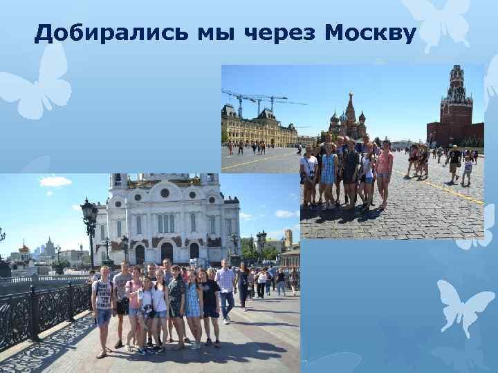 Добирались мы через Москву