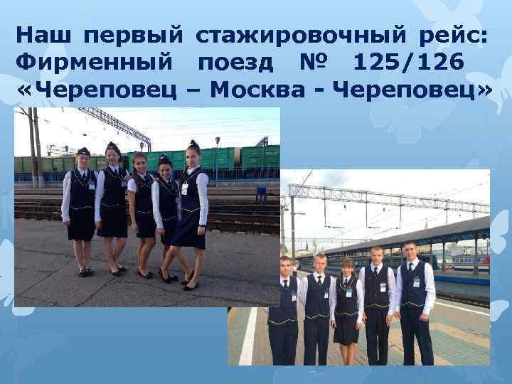 Наш первый стажировочный рейс: Фирменный поезд № 125/126 «Череповец – Москва - Череповец»
