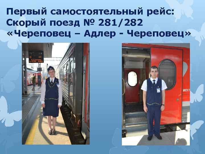 Первый самостоятельный рейс: Скорый поезд № 281/282 «Череповец – Адлер - Череповец»