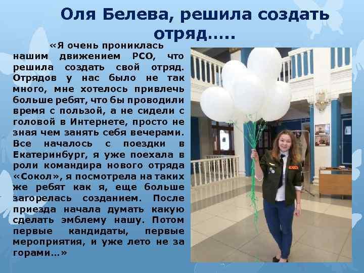 Оля Белева, решила создать отряд…. . «Я очень прониклась нашим движением РСО, что решила