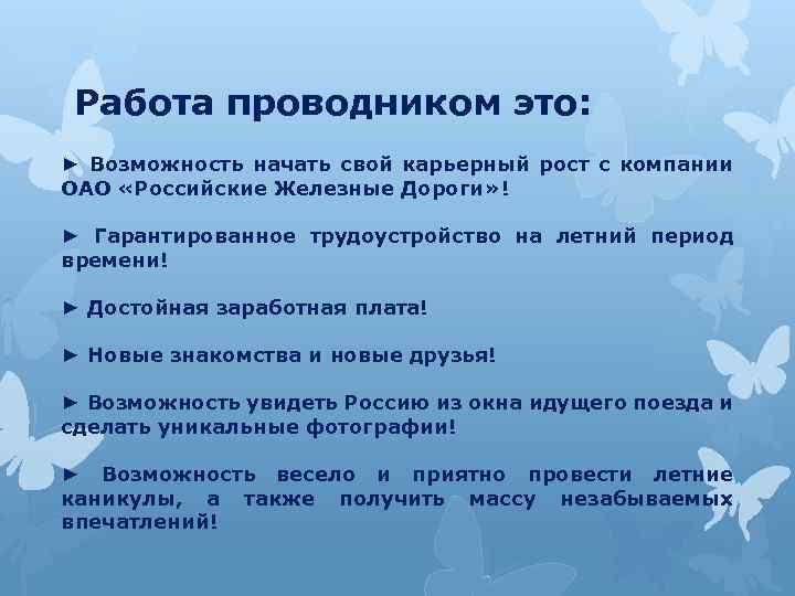 Работа проводником это: ► Возможность начать свой карьерный рост с компании ОАО «Российские Железные