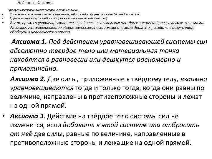 9. Статика. Аксиомы. Принципы построения курса теоретической механики: • • 1) в основе –