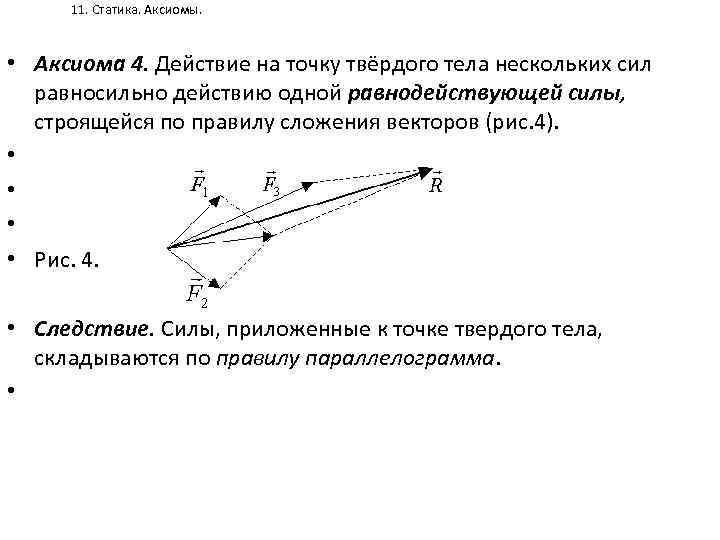 11. Статика. Аксиомы. • Аксиома 4. Действие на точку твёрдого тела нескольких сил равносильно