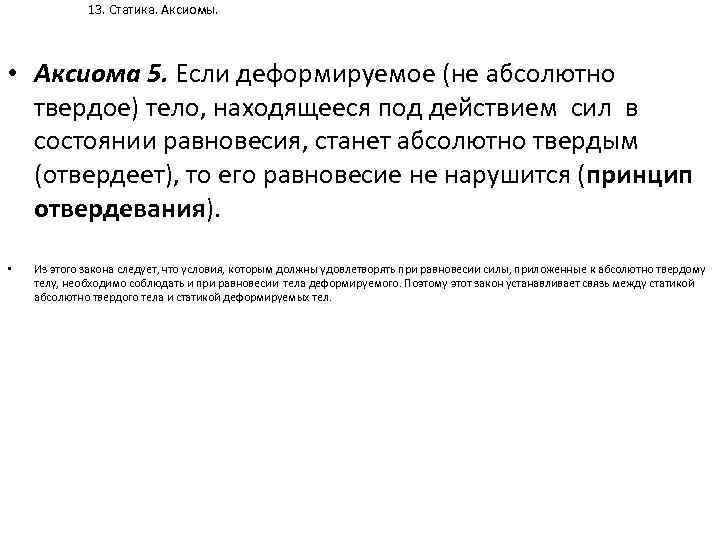 13. Статика. Аксиомы. • Аксиома 5. Если деформируемое (не абсолютно твердое) тело, находящееся под