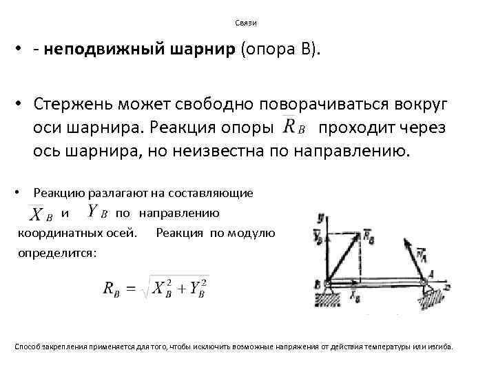 Связи • - неподвижный шарнир (опора В). • Стержень может свободно поворачиваться вокруг оси