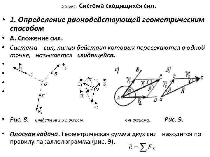 Статика. Система сходящихся сил. • 1. Определение равнодействующей геометрическим способом • А. Сложение