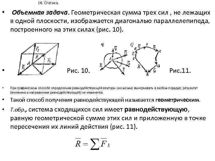 18. Статика. • Объемная задача. Геометрическая сумма трех сил , не лежащих в одной