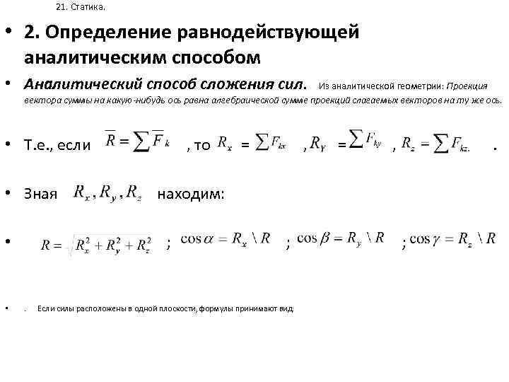 21. Статика. • 2. Определение равнодействующей аналитическим способом • Аналитический способ сложения сил. Из
