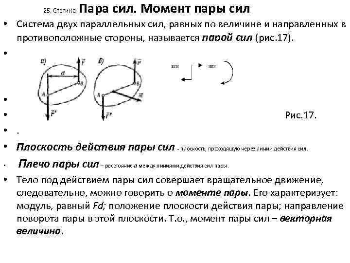 25. Статика. Пара сил. Момент пары сил • Система двух параллельных сил, равных по