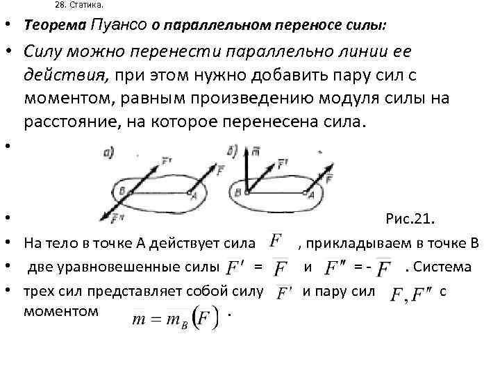 28. Статика. • Теорема Пуансо о параллельном переносе силы: • Силу можно перенести параллельно