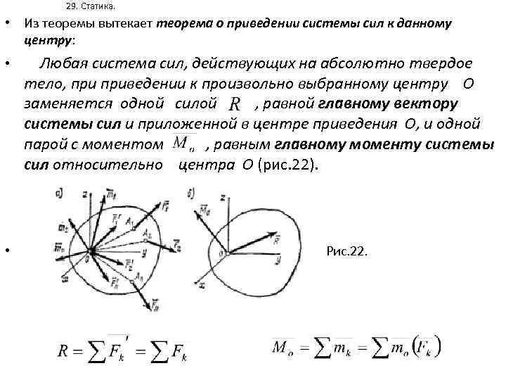 29. Статика. • Из теоремы вытекает теорема о приведении системы сил к данному центру: