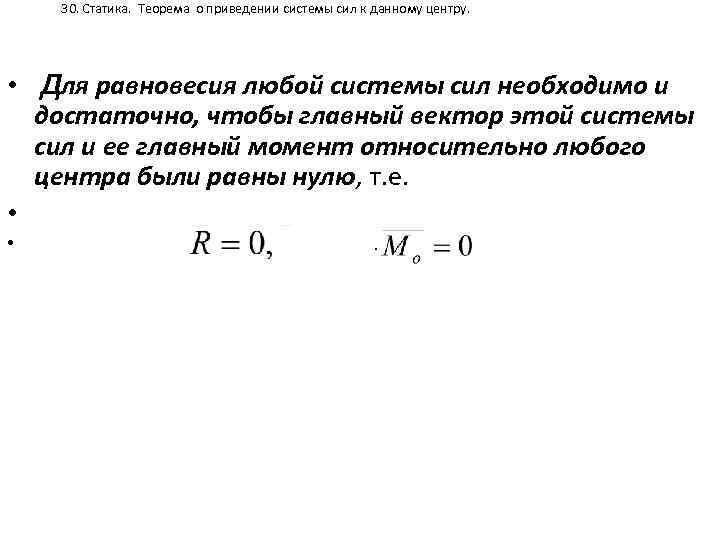 30. Статика. Теорема о приведении системы сил к данному центру. • Для равновесия любой