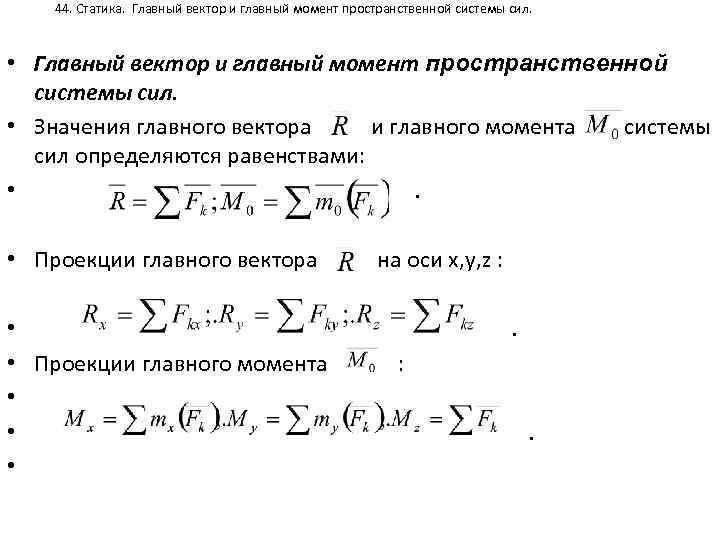 44. Статика. Главный вектор и главный момент пространственной системы сил. • Значения главного вектора