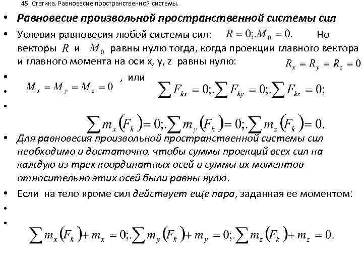 45. Статика. Равновесие пространственной системы. • Равновесие произвольной пространственной системы сил • Условия равновесия