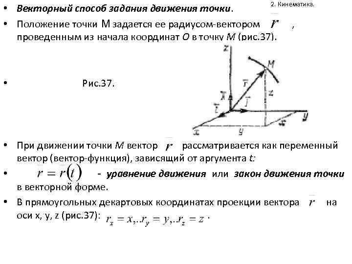 2. Кинематика. • Векторный способ задания движения точки. • Положение точки М задается ее