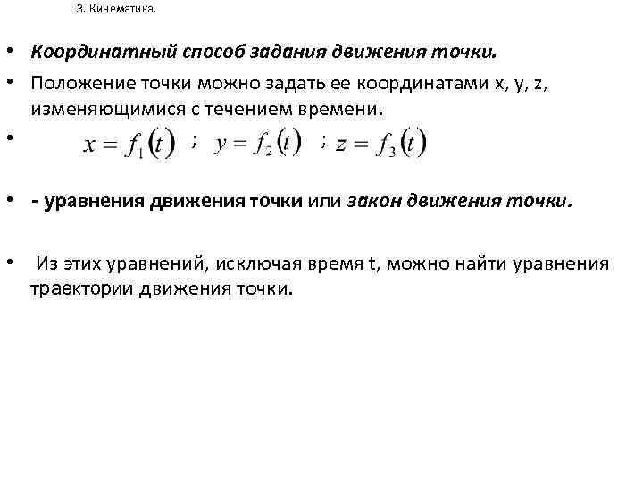 3. Кинематика. • Координатный способ задания движения точки. • Положение точки можно задать ее