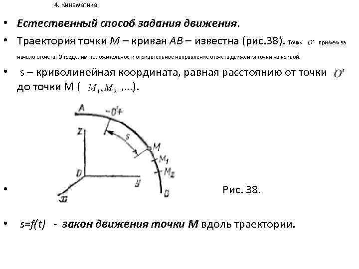 4. Кинематика. • Естественный способ задания движения. • Траектория точки М – кривая АВ