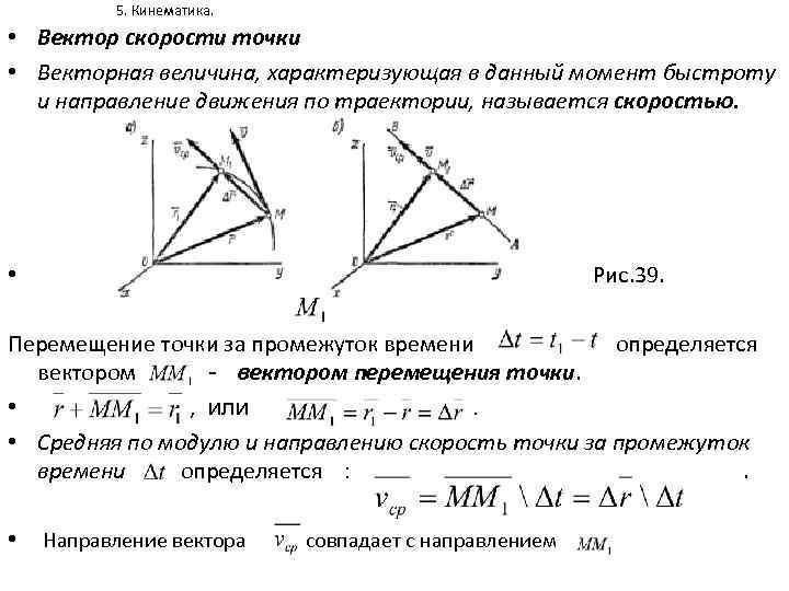 5. Кинематика. • Вектор скорости точки • Векторная величина, характеризующая в данный момент быстроту