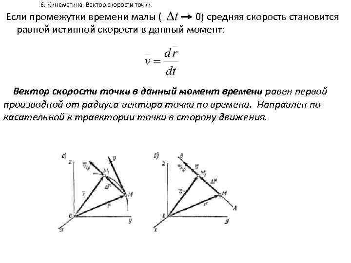 6. Кинематика. Вектор скорости точки. Если промежутки времени малы ( 0) средняя скорость становится
