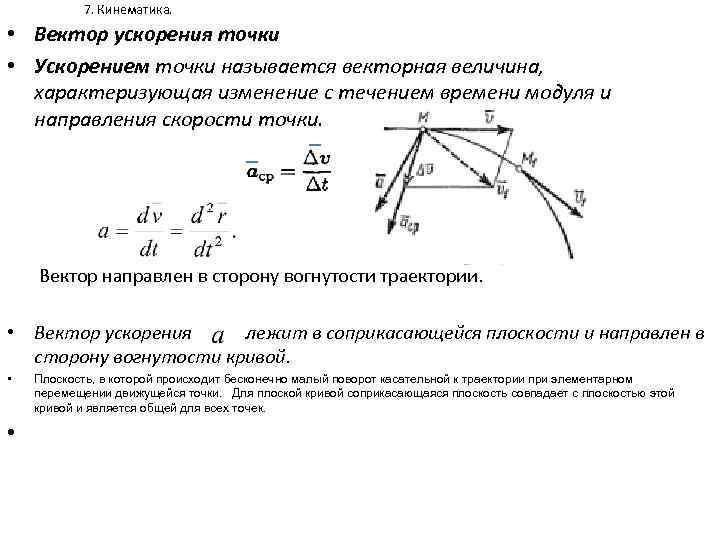 7. Кинематика. • Вектор ускорения точки • Ускорением точки называется векторная величина, характеризующая изменение