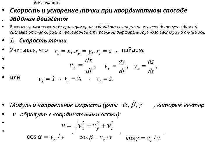 8. Кинематика. • Скорость и ускорение точки при координатном способе , задания движения •