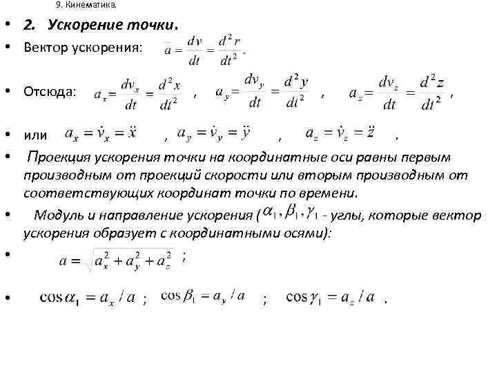 9. Кинематика. • 2. Ускорение точки. • Вектор ускорения: • Отсюда: , • или
