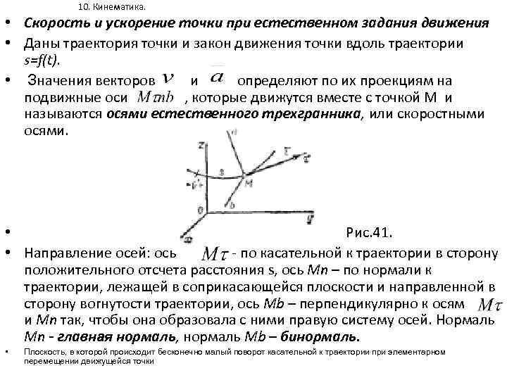 10. Кинематика. • Скорость и ускорение точки при естественном задания движения • Даны траектория