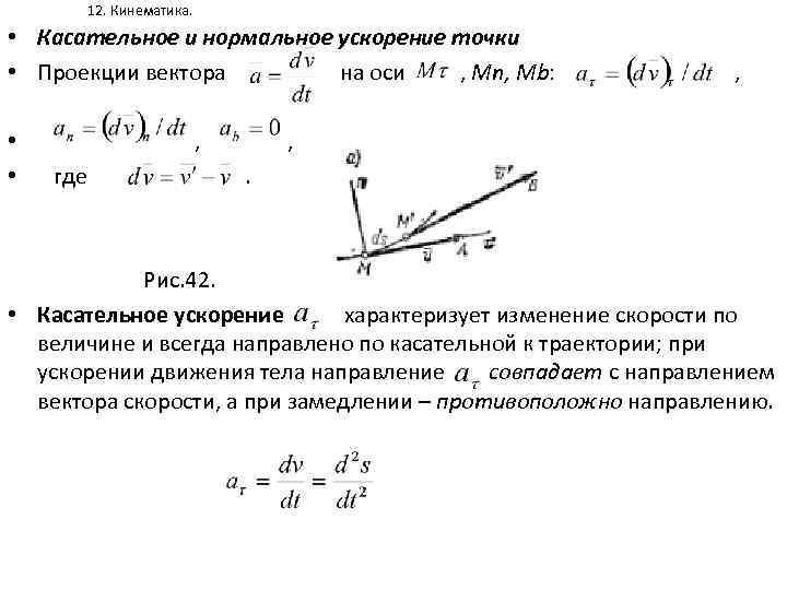 12. Кинематика. • Касательное и нормальное ускорение точки • Проекции вектора на оси ,