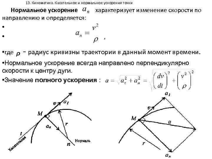 13. Кинематика. Касательное и нормальное ускорения точки Нормальное ускорение характеризует изменение скорости по направлению