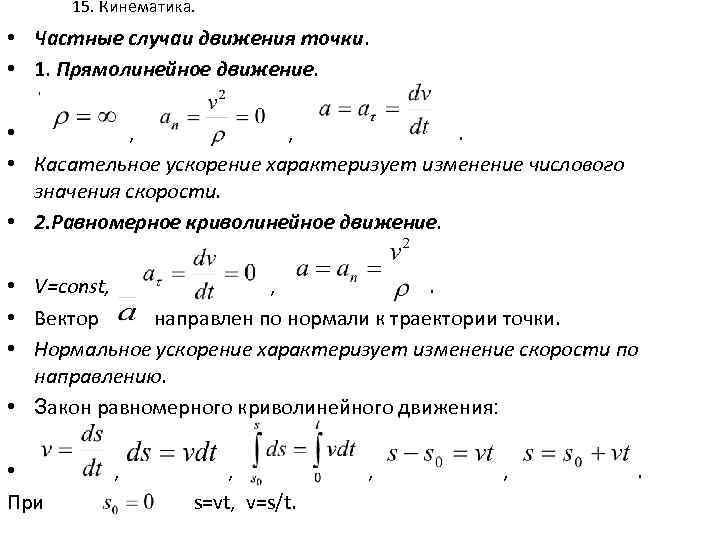 15. Кинематика. • Частные случаи движения точки. • 1. Прямолинейное движение. , • ,