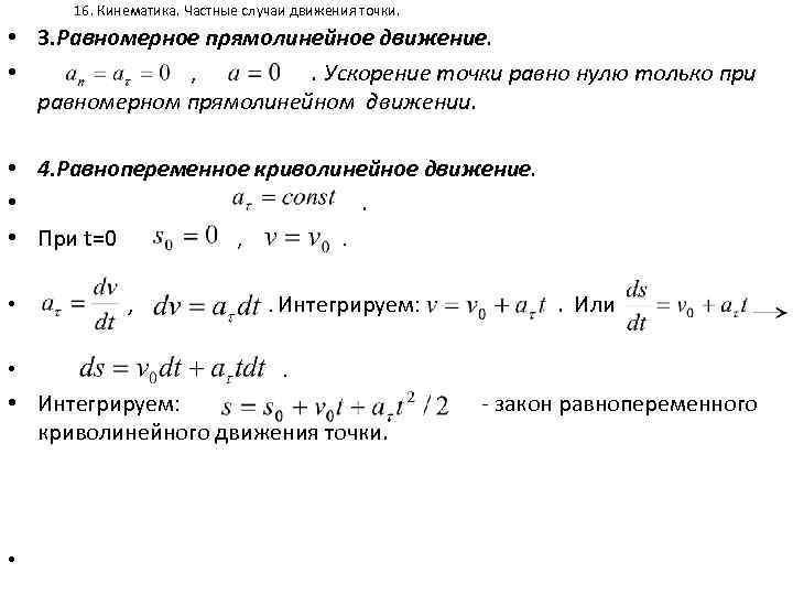 16. Кинематика. Частные случаи движения точки. • 3. Равномерное прямолинейное движение. • , .