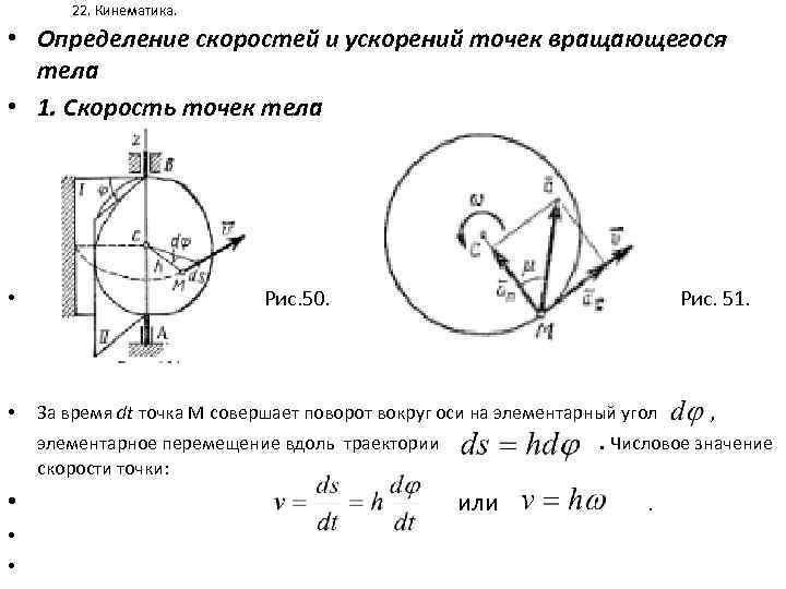 22. Кинематика. • Определение скоростей и ускорений точек вращающегося тела • 1. Скорость точек
