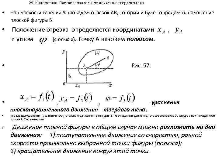 29. Кинематика. Плоскопараллельное движение твердого тела. • На плоскости сечения S проведем отрезок АВ,