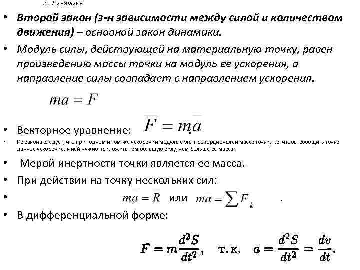 3. Динамика. • Второй закон (з-н зависимости между силой и количеством движения) – основной