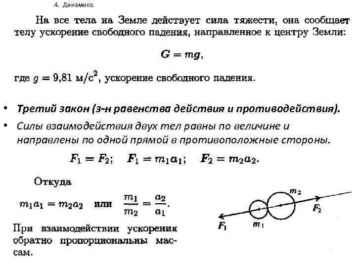 4. Динамика. • Третий закон (з-н равенства действия и противодействия). • Силы взаимодействия двух