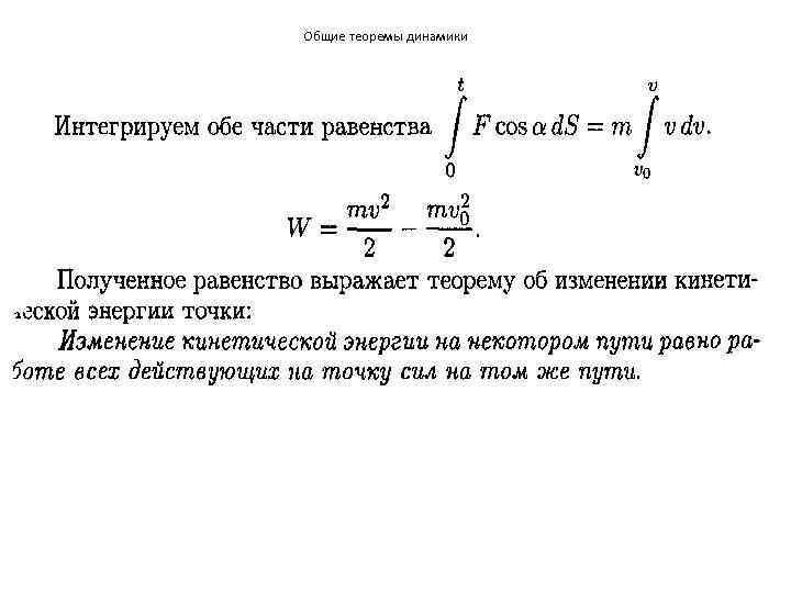 Общие теоремы динамики