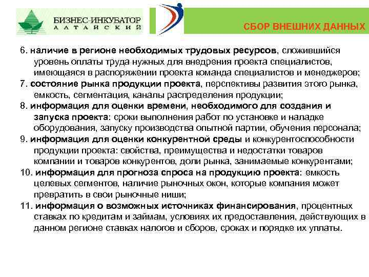 СБОР ВНЕШНИХ ДАННЫХ 6. наличие в регионе необходимых трудовых ресурсов, сложившийся уровень оплаты