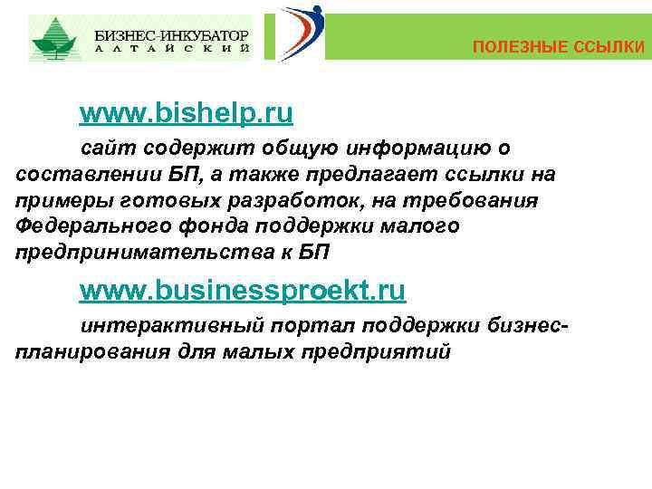 ПОЛЕЗНЫЕ ССЫЛКИ www. bishelp. ru сайт содержит общую информацию о составлении БП, а