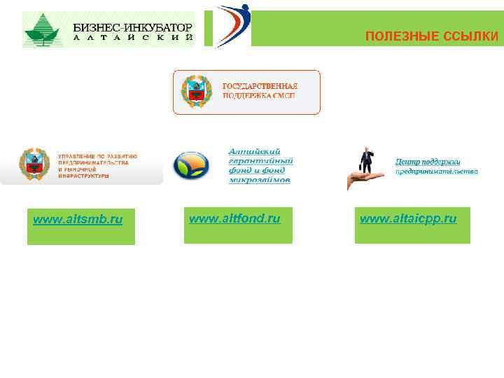 ПОЛЕЗНЫЕ ССЫЛКИ www. altsmb. ru www. altfond. ru www. altaicpp. ru