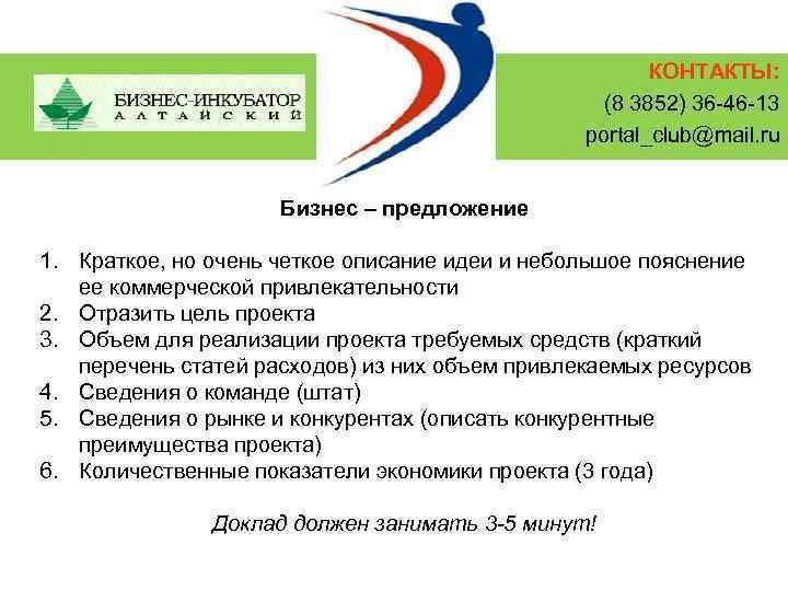 КОНТАКТЫ: (8 3852) 36 -46 -13 portal_club@mail. ru Бизнес – предложение 1. Краткое, но