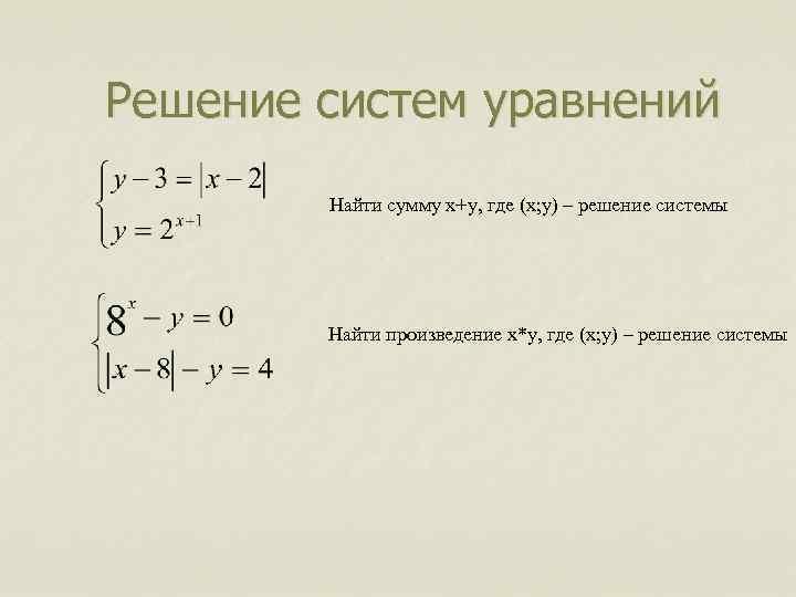 Решение систем уравнений Найти сумму х+у, где (х; у) – решение системы Найти произведение
